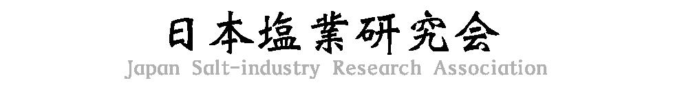 日本塩業研究会